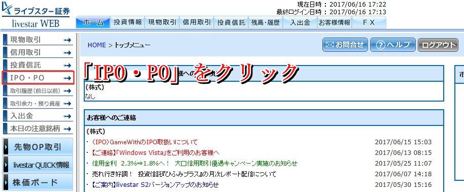 ライブスター証券のIPO申し込み(画像付き)