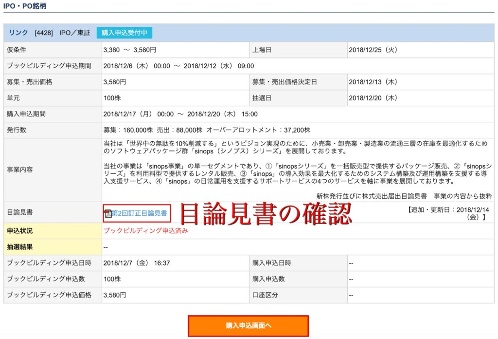 GMOクリック証券のIPO申し込み(画像付き)