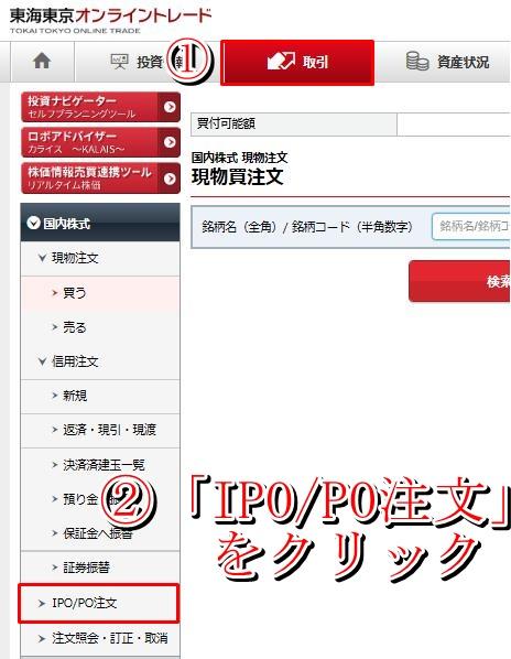 東海東京証券のIPO申し込み(画像付き)