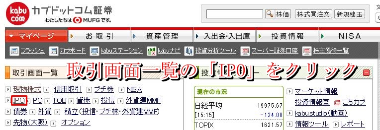 カブドットコム証券のIPO申し込み(画像付き)
