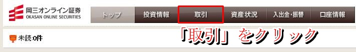 岡三オンライン証券のIPO申し込み(画像付き)