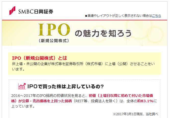 副業が禁止されている会社員でもIPO投資なら儲けられる
