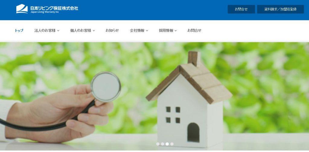 日本リビング保証(7320)のIPO初値予想、幹事証券