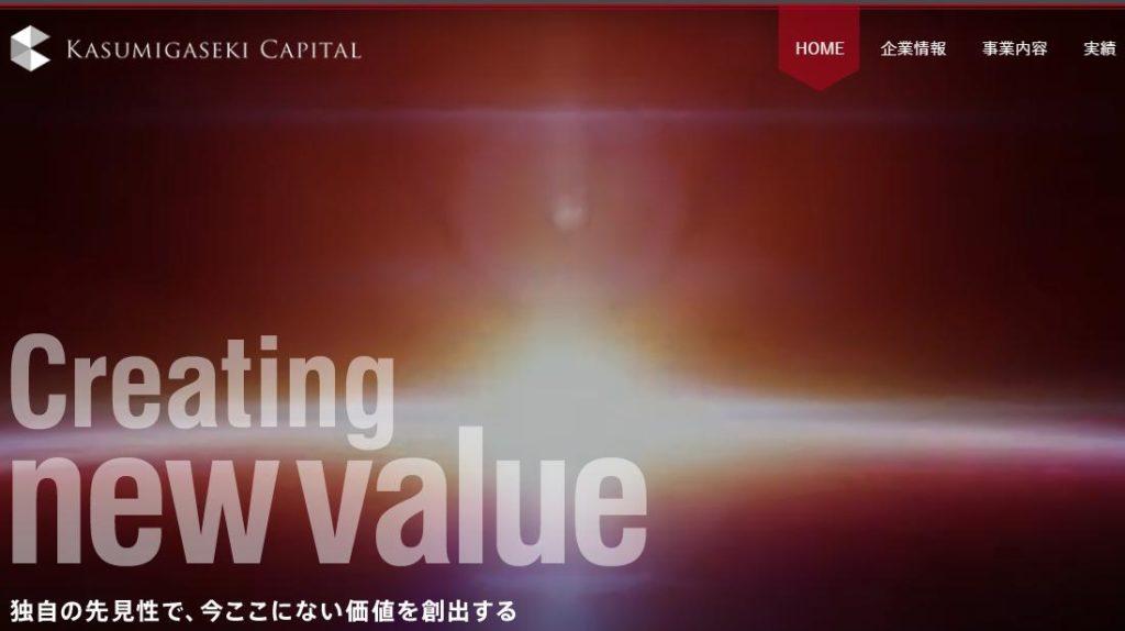 霞ヶ関キャピタル(3498)のIPO初値予想、幹事証券